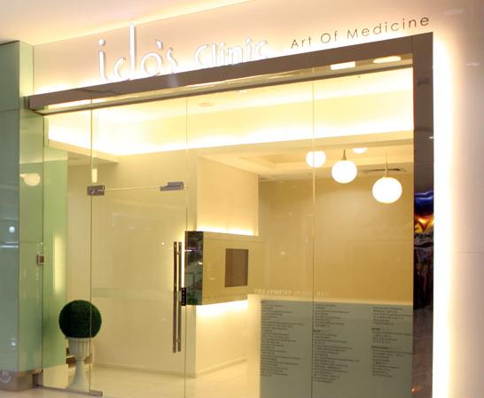 IDO'S Clinic - Kluang Mall, Johor Branch