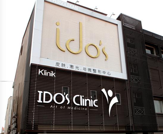 IDO'S Clinic - Kulai Indahpura, Johor Branch