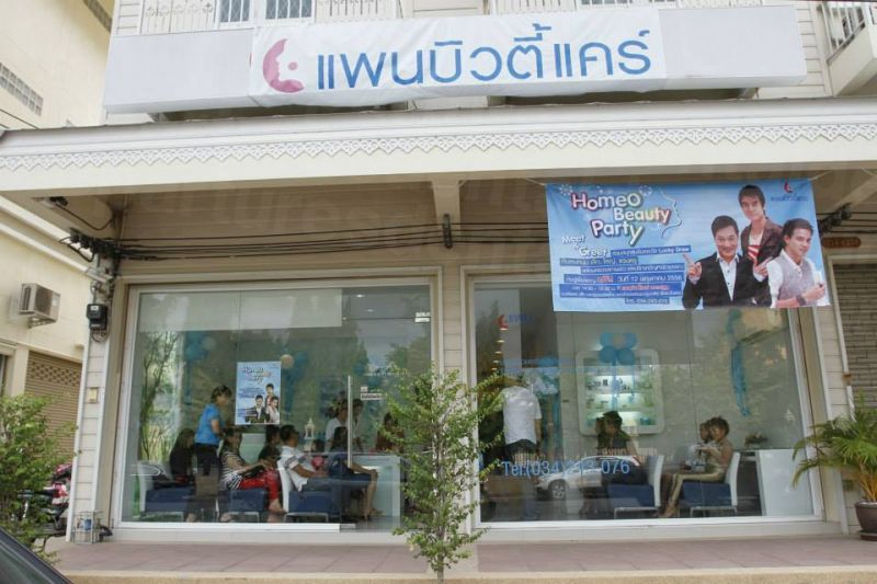 Pan Clinic (Phuket - Naka Road) - Medical Clinics in Thailand