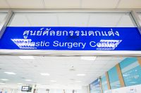 Yanhee Hospital -Bangkok -  Entrance