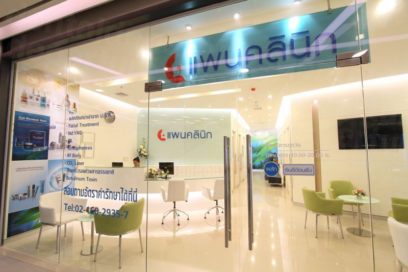 Pan Clinic (Central Rama 9) - Medical Clinics in Thailand