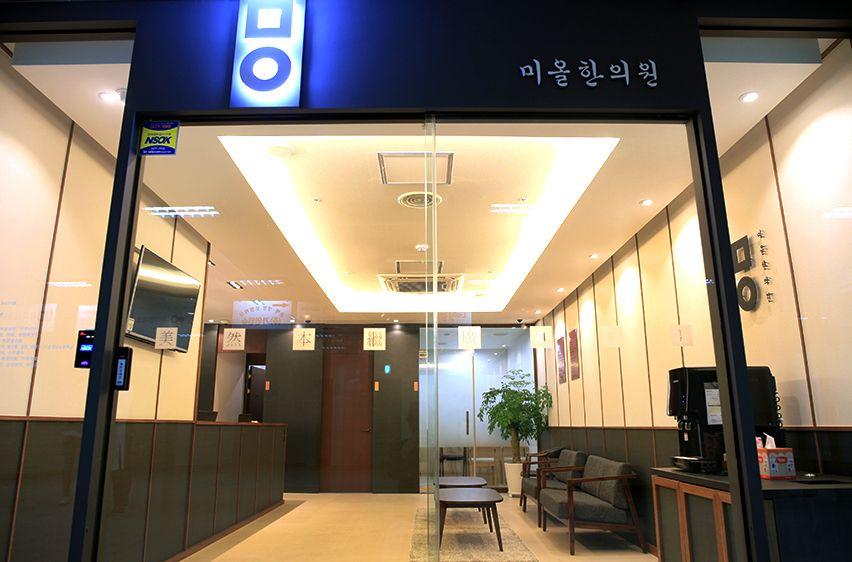 Miall Korean Medicine Clinic (Uijeongbu)