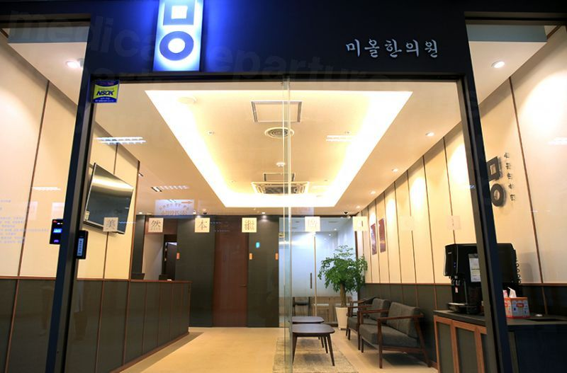 Miall Korean Medicine Clinic (Uijeongbu) - Medical Clinics in South Korea