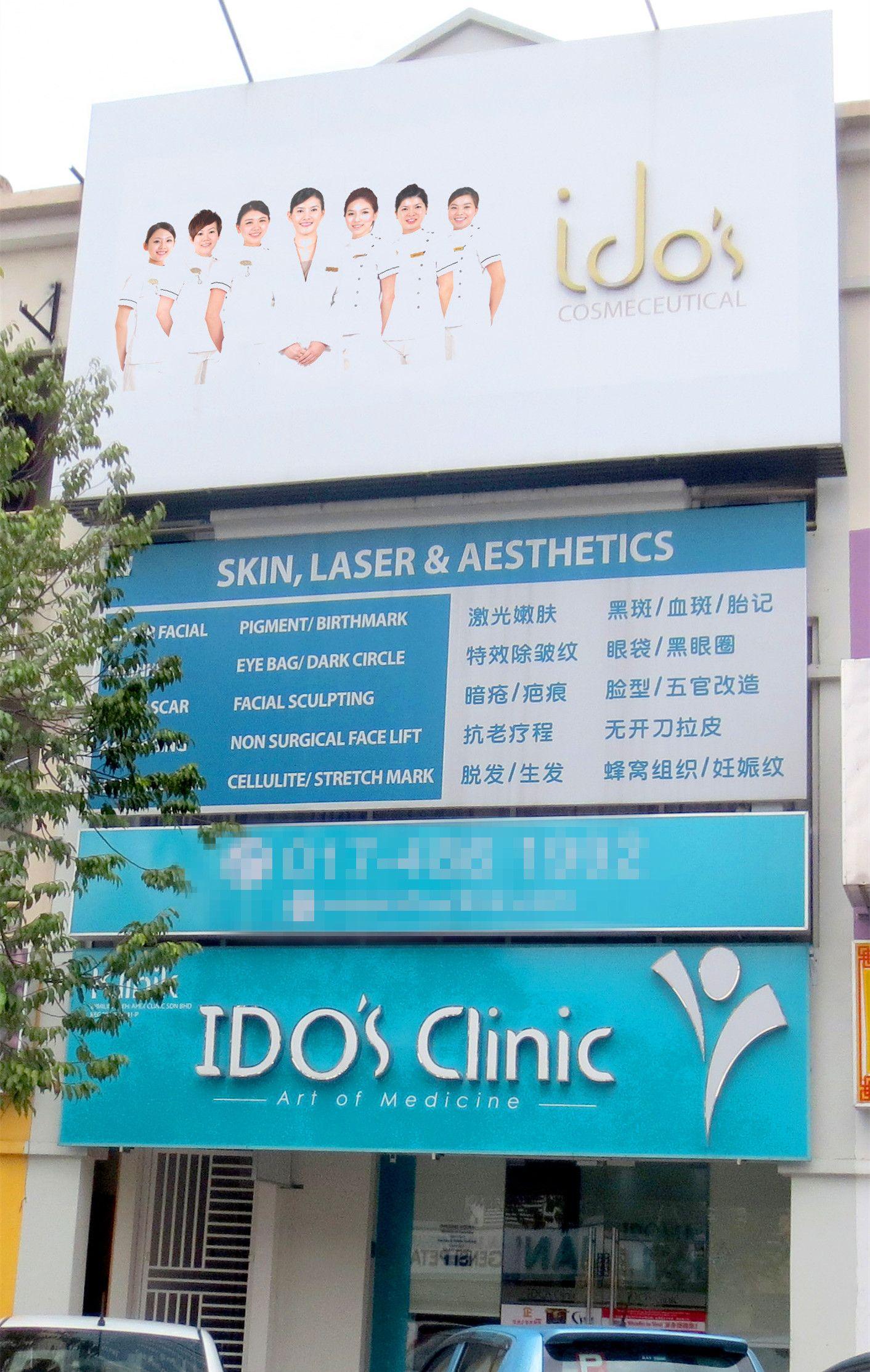 IDO'S Clinic - Kota Damansara, Selangor Branch