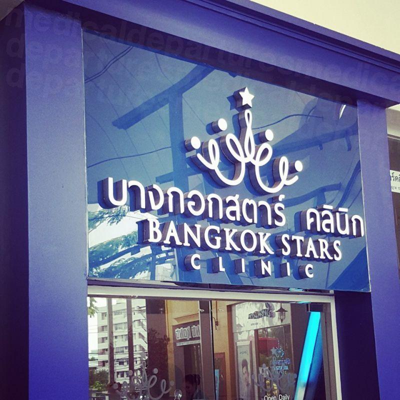 Bangkok Star Clinic (Amorini Mall)