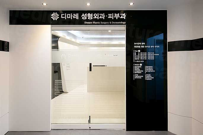 Dimare Clinic - Ilsan - Medical Clinics in South Korea