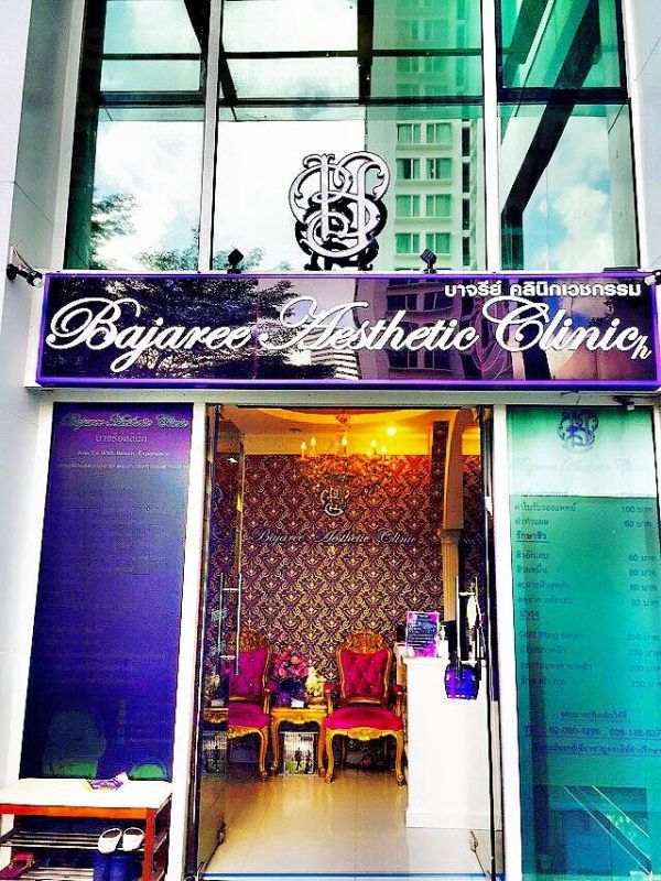 Bajaree Clinic - Medical Clinics in Thailand