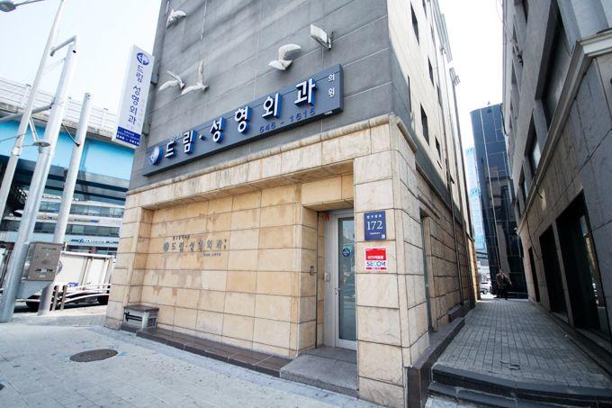 Dream Plastic Surgery (Apgujeong)
