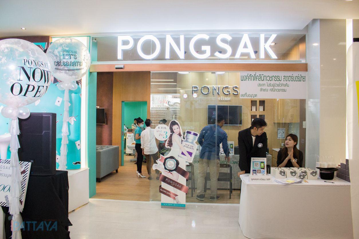 Pongsak Clinic (Huahin)