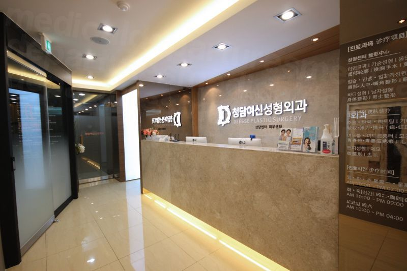 Deesee Dermatology - Medical Clinics in South Korea