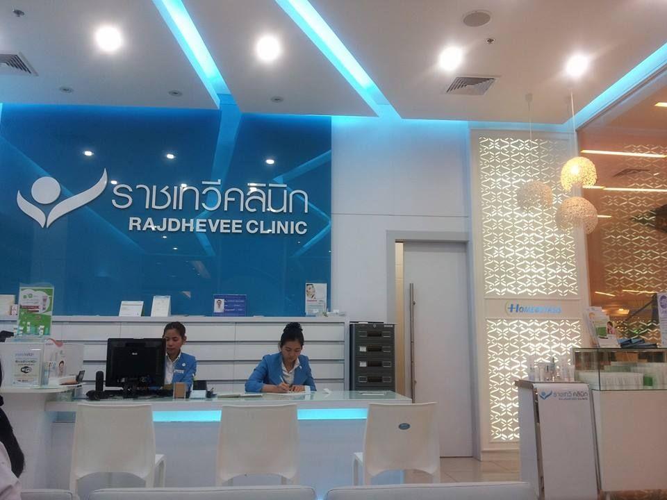 Rajdhevee Clinic (Phraram 3)