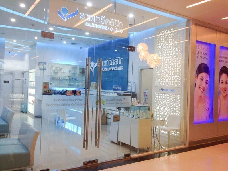 Rajdhevee Clinic (Phraram 2) - Medical Clinics in Thailand