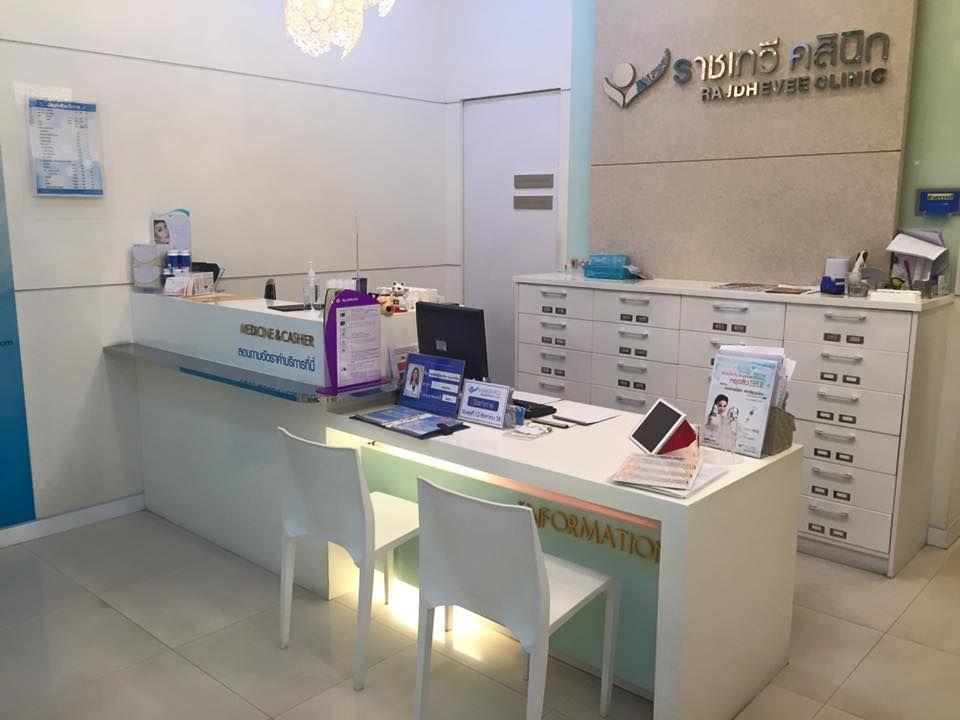 Rajdhevee Clinic (Cheangwattana)