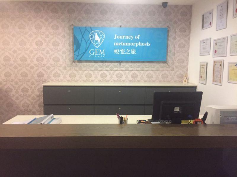 YGem Clinic - Cheras - Medical Clinics in Malaysia