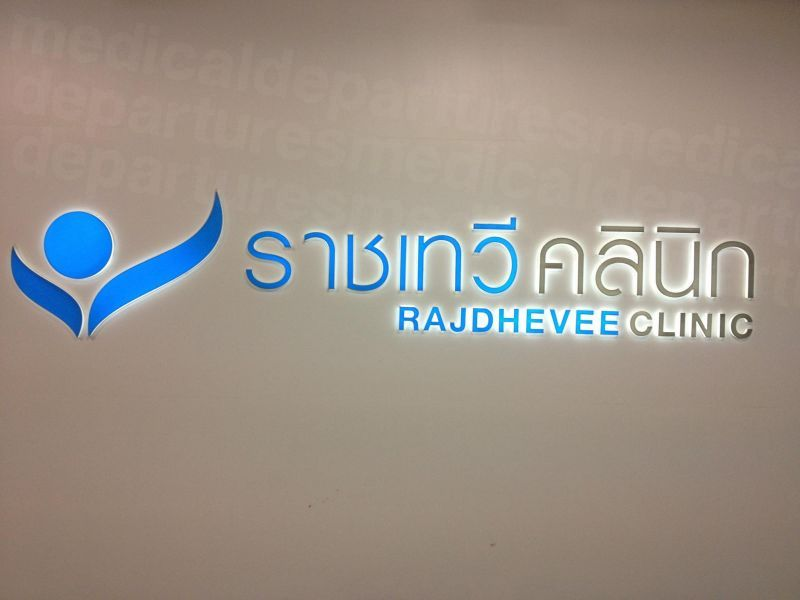 Rajdhevee Clinic (Chiang Mai 2 - Central Airport)