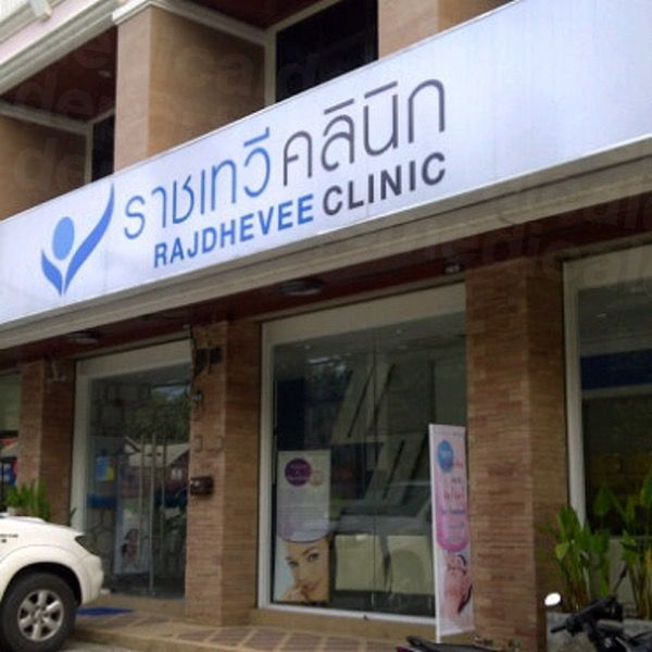 Rajdhevee Clinic (Samui) - Medical Clinics in Thailand