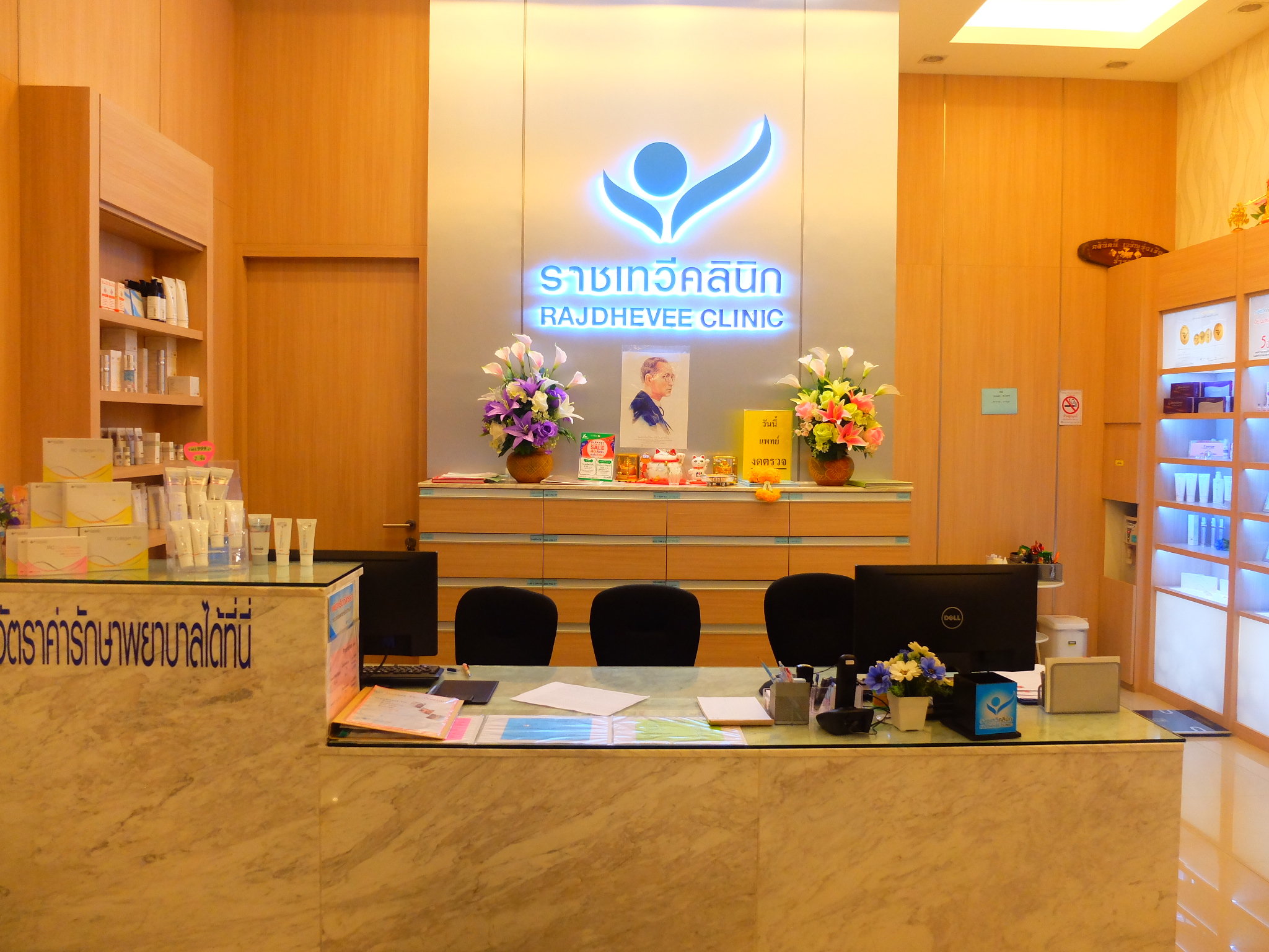 Rajdhevee Clinic (Huahin)