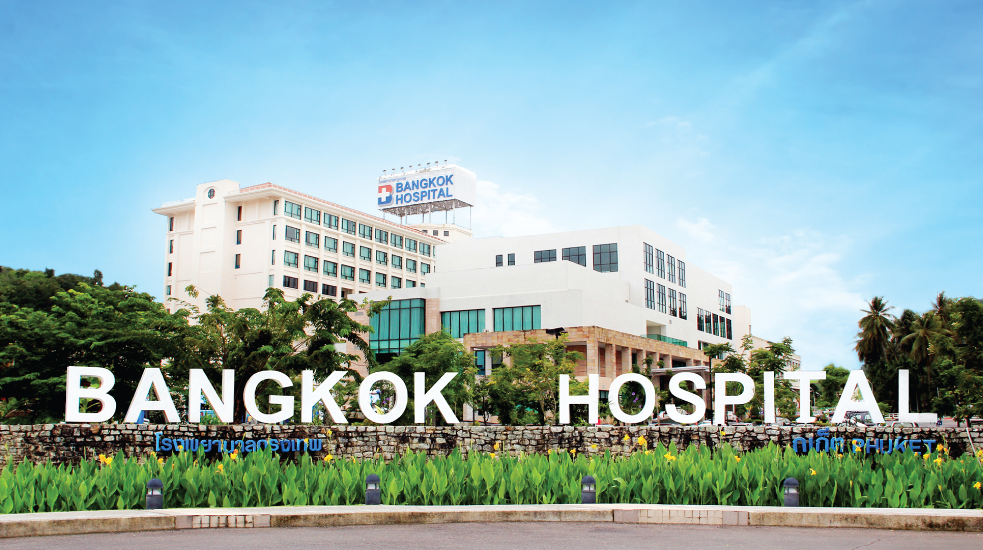 Bangkok Hospital (Phuket)